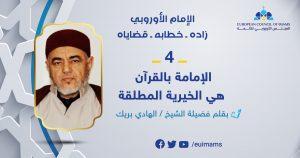 الإمام الأروبي: «4» الإمامة بالقرآن هي الخيرية المطلقة