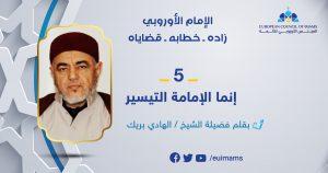 الإمام الأروبي: «5» إنما الإمامة التيسير