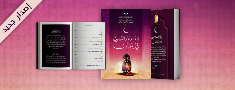 زاد الإمام الأوروبي في رمضان
